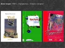 Деякі твори: «ТЮ!», «Терористка», «Смерть олігарха»