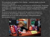 Письменниця й сценаристка Люко Дашвар – унікальне явище в сучасній українські...