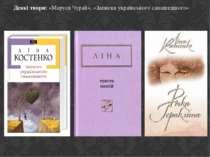 Деякі твори: «Маруся Чурай», «Записки українського самашедшого»