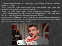Український письменник, поет, перекладач Сергій Жадан видав низку цікавих та ...
