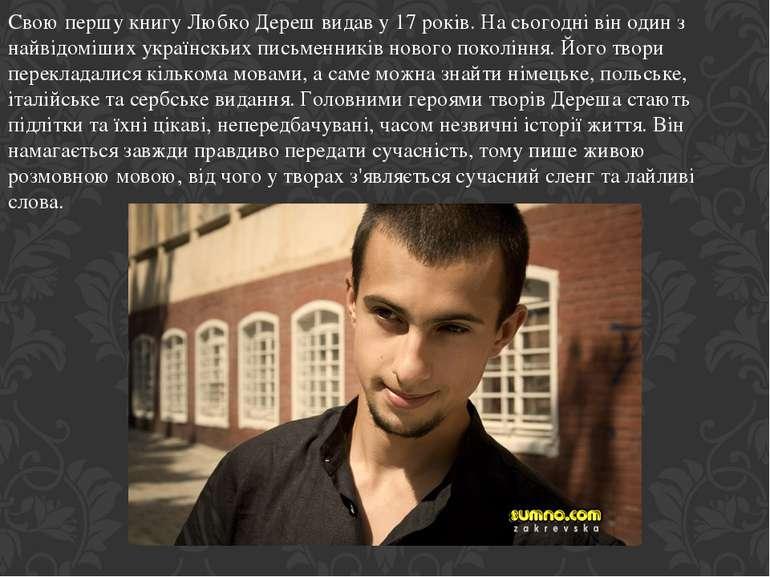 Свою першу книгу Любко Дереш видав у 17 років. На сьогодні він один з найвідо...