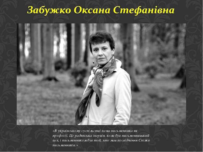 «В українському суспільстві нема письменника як професії. Це радянська інерці...