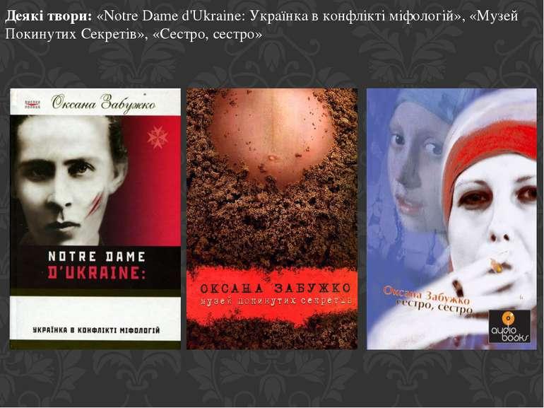 Деякі твори: «Notre Dame d'Ukraine: Українка в конфлікті міфологій», «Музей П...