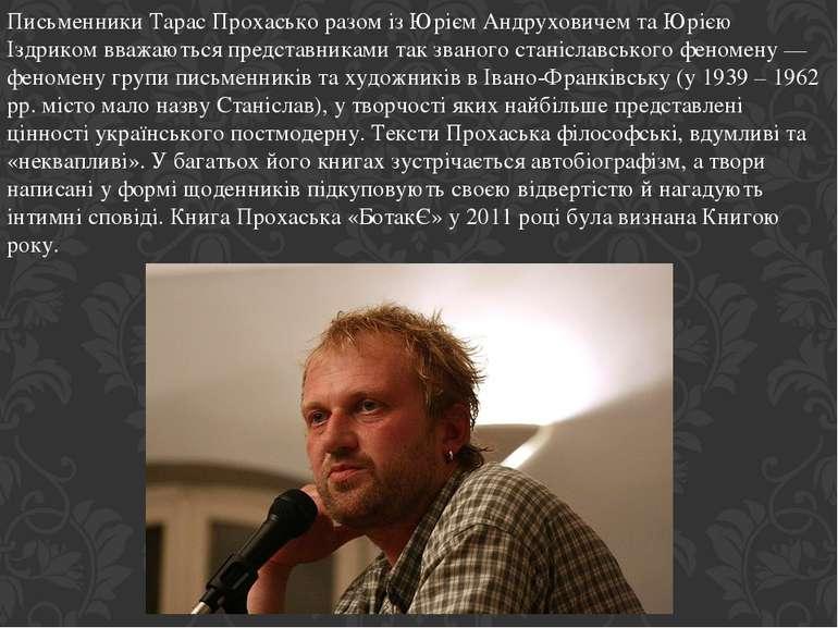 Письменники Тарас Прохасько разом із Юрієм Андруховичем та Юрією Іздриком вва...