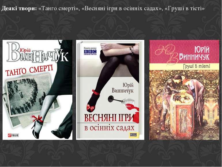 Деякі твори: «Танго смерті», «Весняні ігри в осінніх садах», «Груші в тісті»
