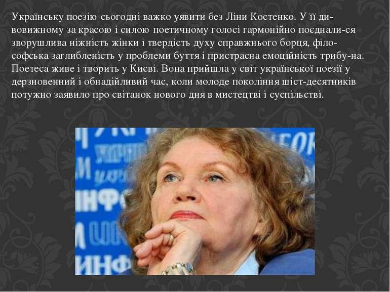 Українську поезію сьогодні важко уявити без Ліни Костенко. У її ди вовижному ...