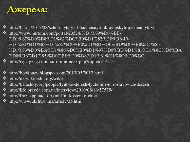 http://bit.ua/2013/08/scho-chytaty-10-suchasnyh-ukrayinskyh-pysmennykiv/ http...