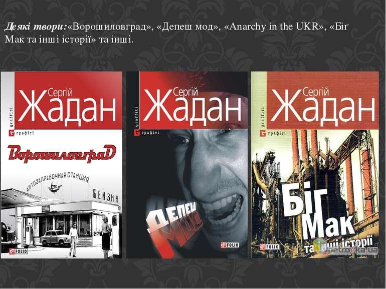Деякі твори:«Ворошиловград», «Депеш мод», «Anarchy in the UKR», «Біґ Мак та і...