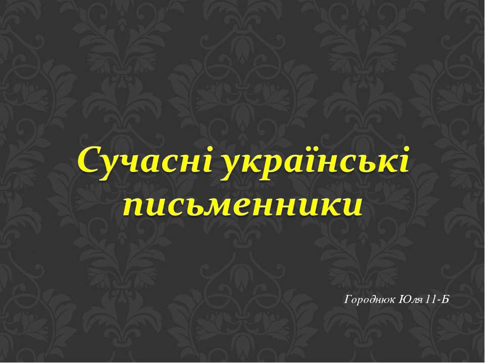 Городнюк Юля 11-Б