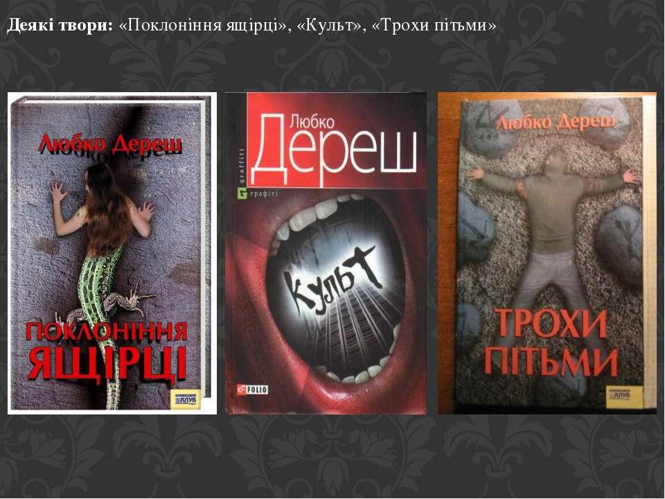 Деякі твори: «Поклоніння ящірці», «Культ», «Трохи пітьми»