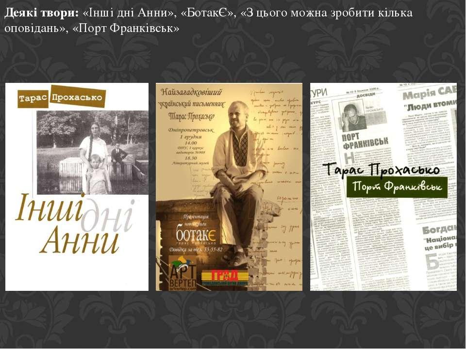 Деякі твори: «Інші дні Анни», «БотакЄ», «З цього можна зробити кілька оповіда...