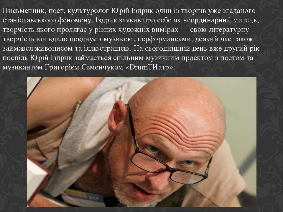 Письменник, поет, культуролог Юрій Іздрик один із творців уже згаданого стані...