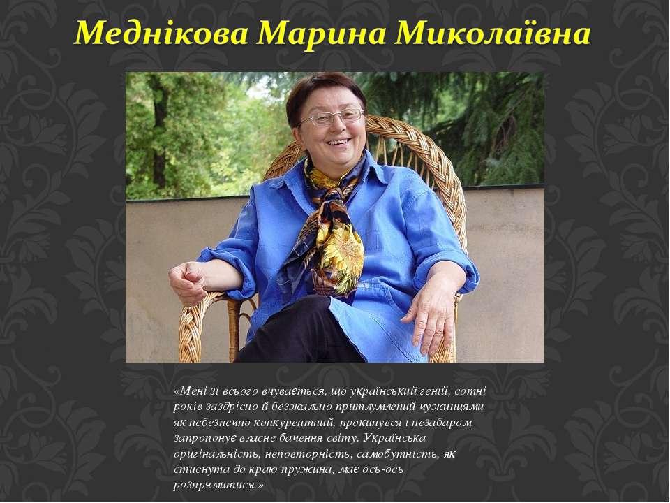 «Мені зі всього вчувається, що український геній, сотні років заздрісно й без...