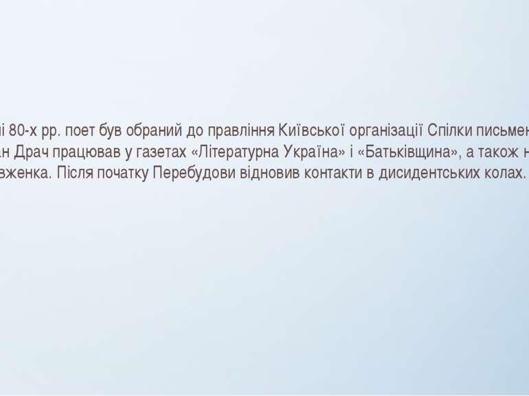 У середині 80-х pp. поет був обраний до правління Київської організації Спілк...