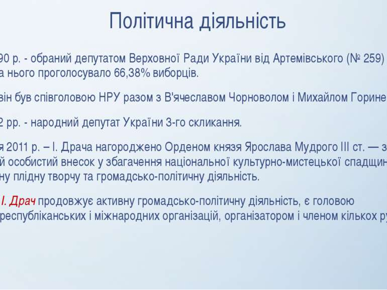 Політична діяльність Весна 1990 р. - обраний депутатом Верховної Ради України...