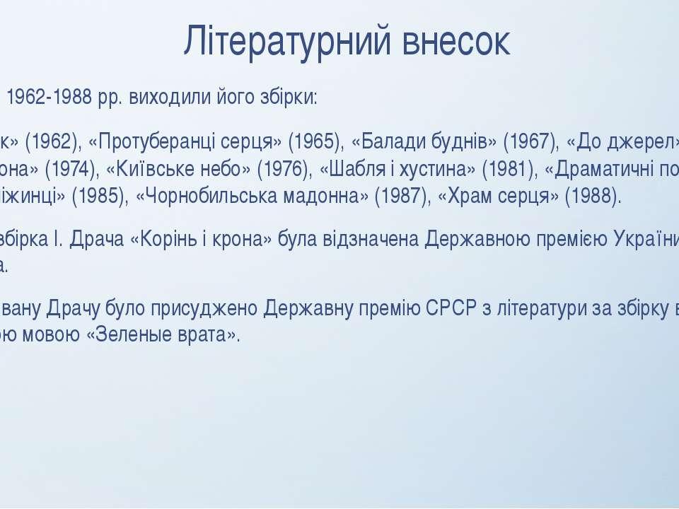 Літературний внесок Протягом 1962-1988 pp. виходили його збірки: «Соняшник» (...