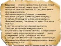 Гайдамаки— історико-героїчнапоемаШевченка, перший український історичний р...