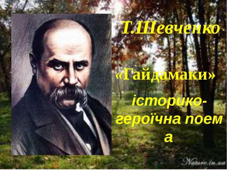 Т.Шевченко історико-героїчнапоема «Гайдамаки»