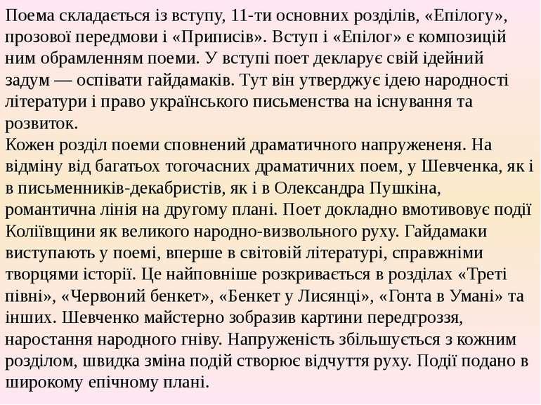 Поема складається із вступу, 11-ти основних розділів, «Епілогу», прозової пер...