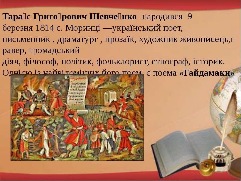 Тара с Григо рович Шевче нконародився 9 березня1814 с. Моринці—українськ...