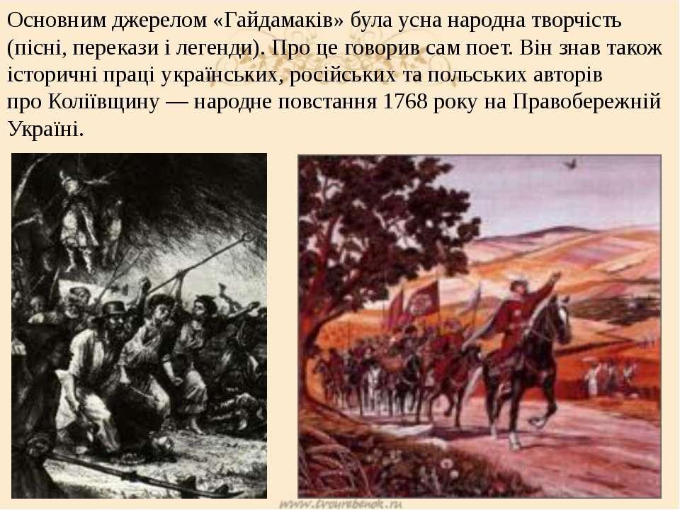 Основним джерелом «Гайдамаків» була усна народна творчість (пісні,переказиі...