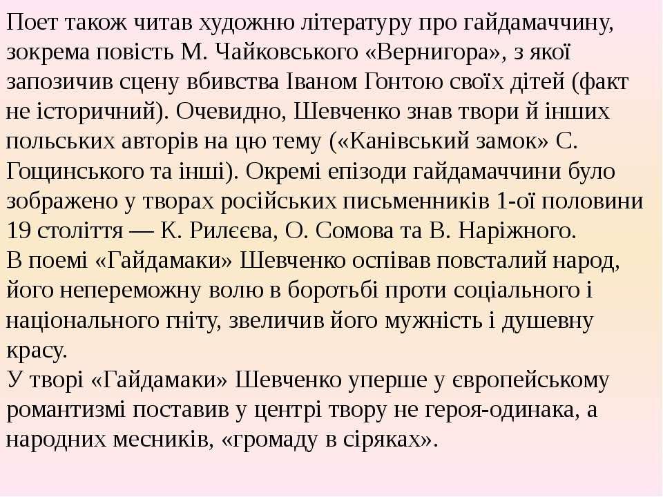 Поет також читав художню літературу про гайдамаччину, зокрема повістьМ. Чайк...