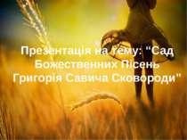 — Григорій Сковорода був видатним поетом свого часу. Вірші він писав усе житт...