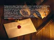 МЕЛОДІЯ На образ зачаття пречистої Богоматері, що має під ногами коло світу,...