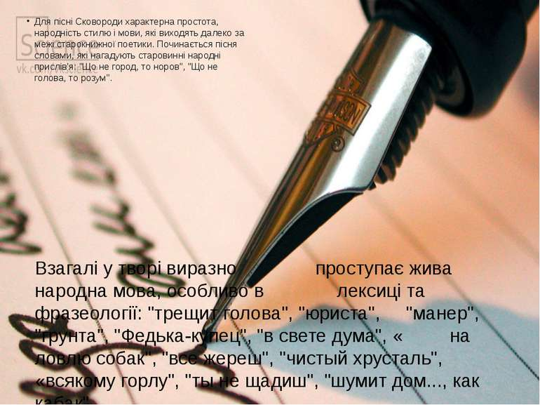 "Сатиричний пафос вірша Сковороди ""Всякому городу нрав и права"" викликав багат..."