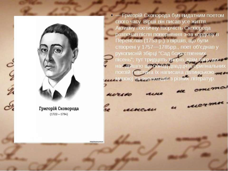 Чому Сковорода саме так назвав свою збірку віршів? По-перше, за давньою поети...