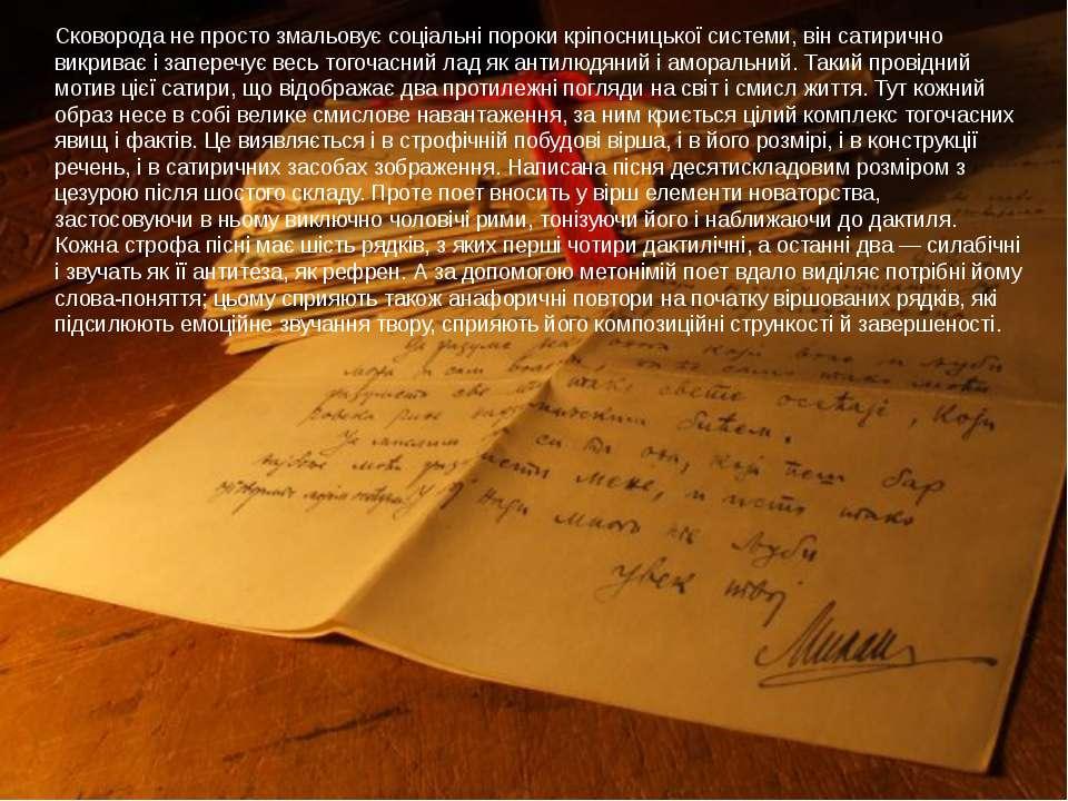 Для пісні Сковороди характерна простота, народність стилю і мови, які виходят...