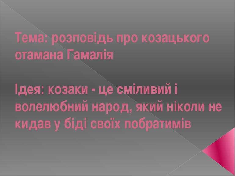 Тема: розповідь про козацького отамана Гамалія Ідея: козаки - це сміливий і в...