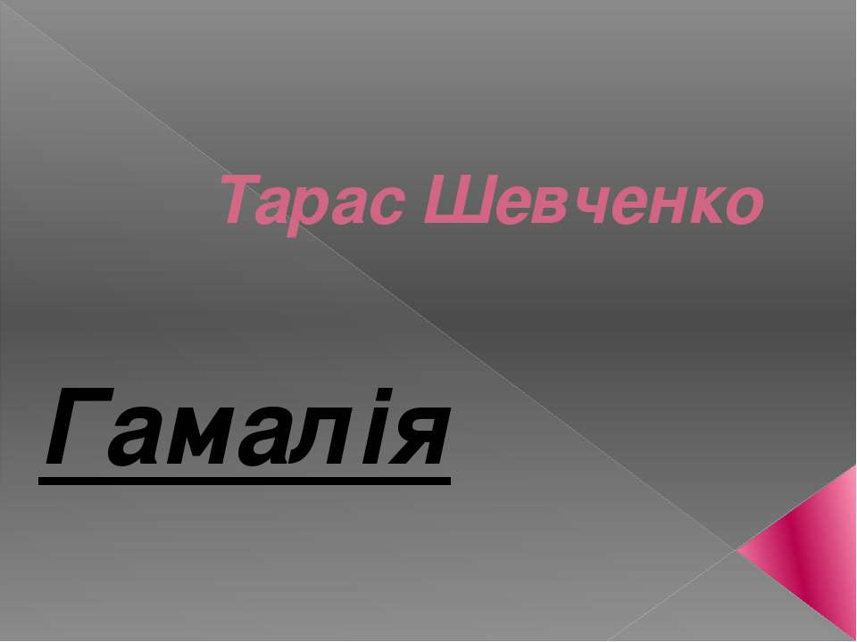 Тарас Шевченко Гамалія