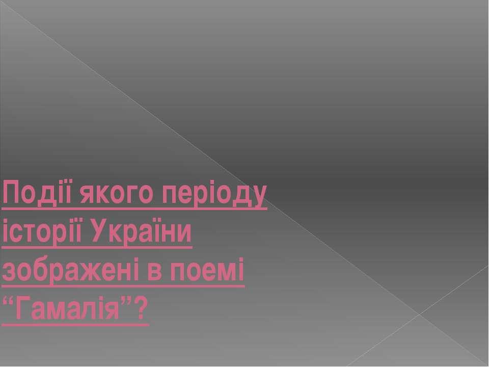 """Події якого періоду історії України зображені в поемі """"Гамалія""""?"""