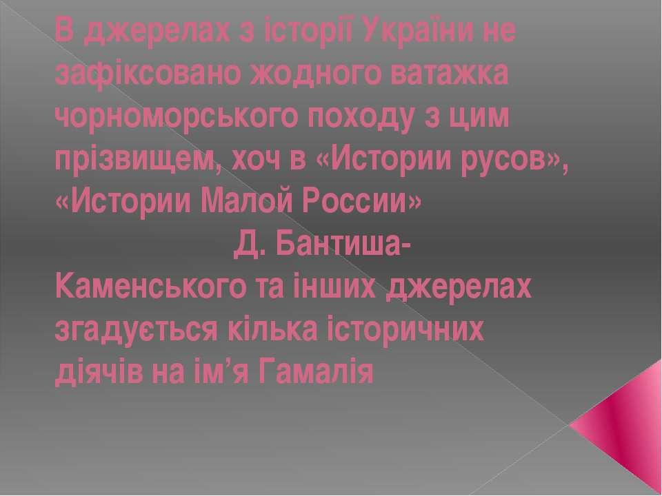 В джерелах з історії України не зафіксовано жодного ватажка чорноморського по...
