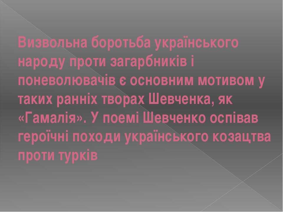 Визвольна боротьба українського народу проти загарбників і поневолювачів є ос...