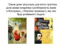 Також дуже актуальна для поета трагічна доля жінки-покритки і розбещеність па...