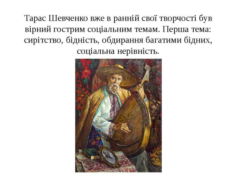 Тарас Шевченко вже в ранній свої творчості був вірний гострим соціальним тема...