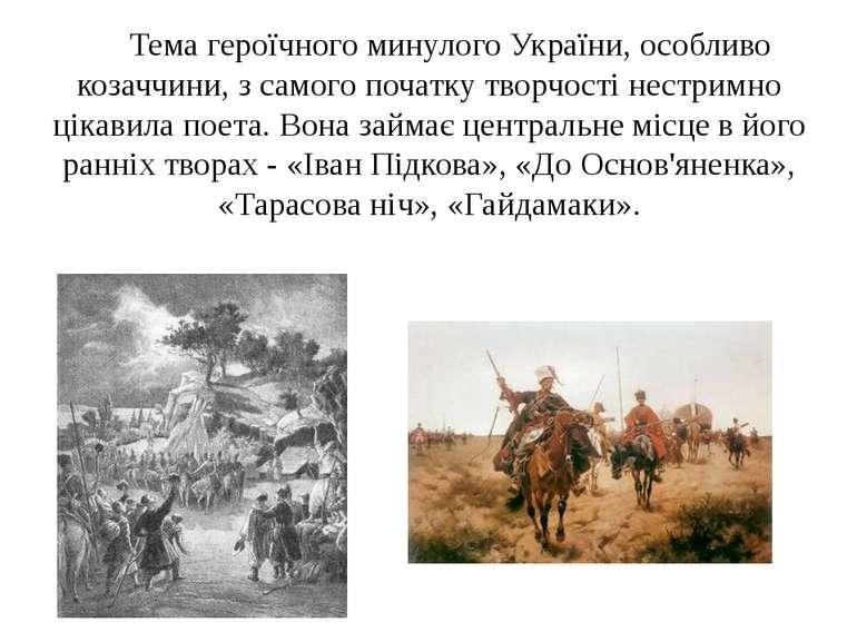 Тема героїчного минулого України, особливо козаччини, з самого початку творчо...