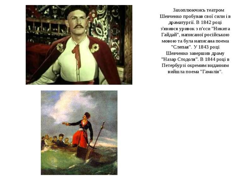 Захоплюючись театром Шевченко пробував свої сили і в драматургії. В 1842 році...
