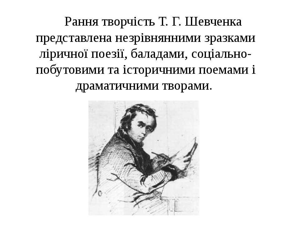 Рання творчість Т. Г. Шевченка представлена незрівнянними зразками ліричної п...
