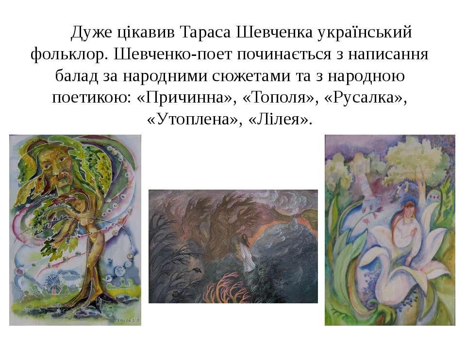 Дуже цікавив Тараса Шевченка український фольклор. Шевченко-поет починається ...