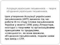 Асоціація українських письменників— творче об'єднання українських письменник...