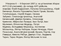 Утворена6—8 березня1997р. на установчих зборах АУП (118 учасників). До с...