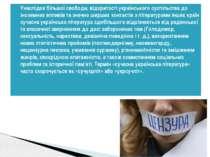 Унаслідок більшої свободи, відкритості українського суспільства до іноземних ...
