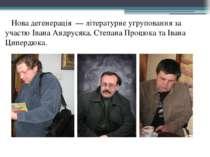 Нова дегенерація— літературне угруповання за участюІвана Андрусяка,Степан...