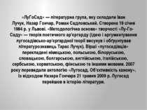 «ЛуГоСад» — літературна група, яку складалиІван Лучук,Назар Гончар,Роман С...