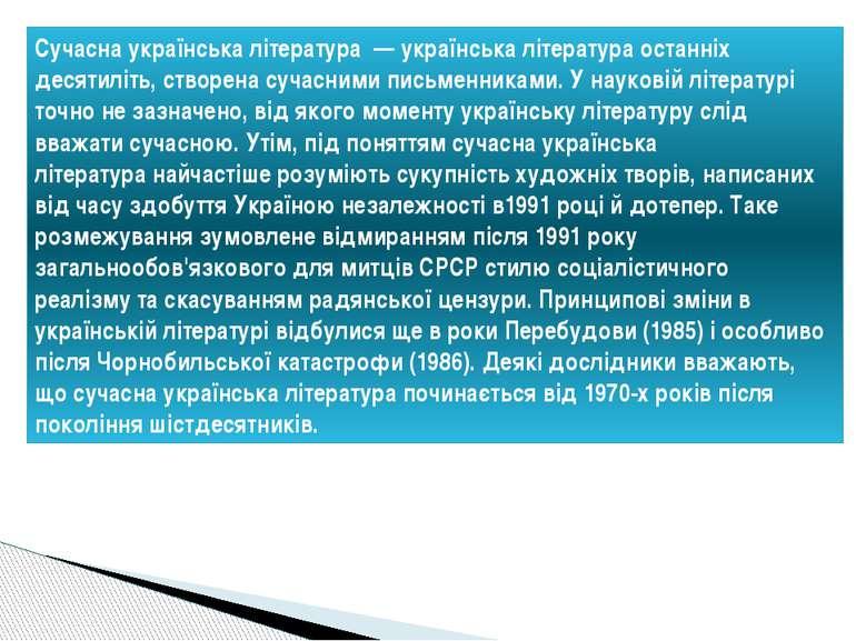 Сучасна українська література—українська літератураостанніх десятиліть, с...