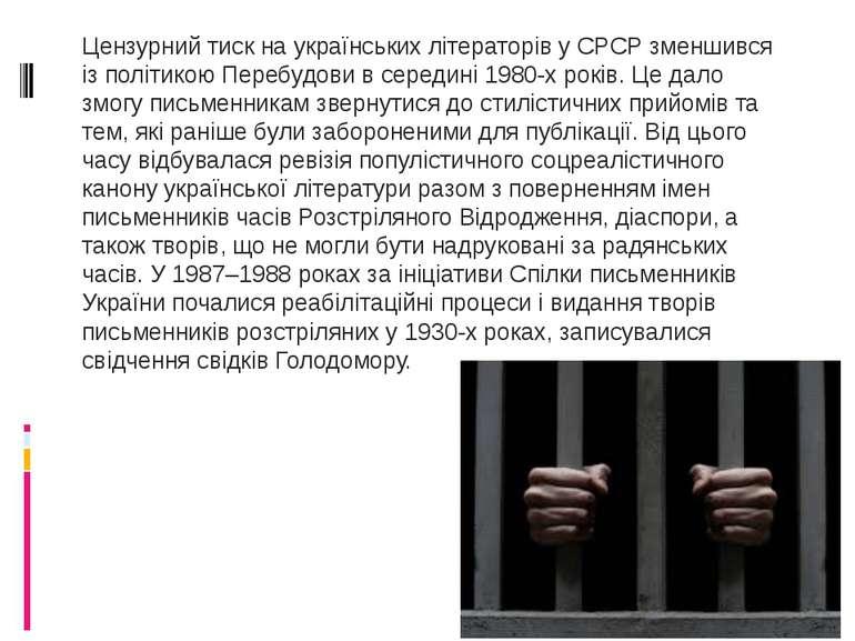 Цензурний тиск на українських літераторів у СРСР зменшився із політикоюПереб...