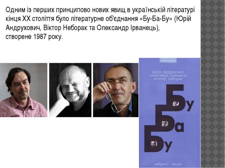 Одним із перших принципово нових явищ в українській літературі кінця XX столі...